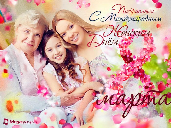 Оригинальные открытки к 8 марта от Мегагрупп.ру