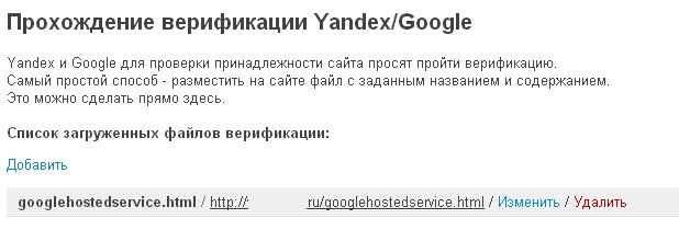 Верификация Yandex и Google