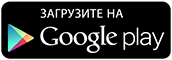 Google play - Открытки от Megagroup