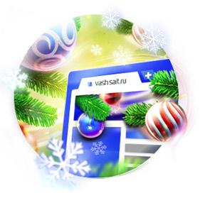 Новый Год на Вашем сайте