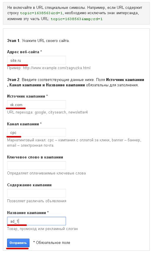 Формирование адреса в компоновщике URL