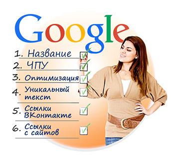 Факторы ранжирования в Google