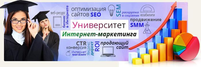 Университет Интернет-маркетинга