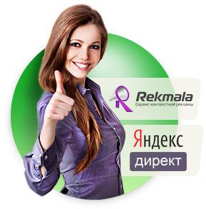 Rekmala - удобный сервис ведения контекстной рекламы