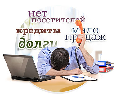 Кризис онлайн-продаж