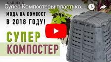 Супер компостер видео