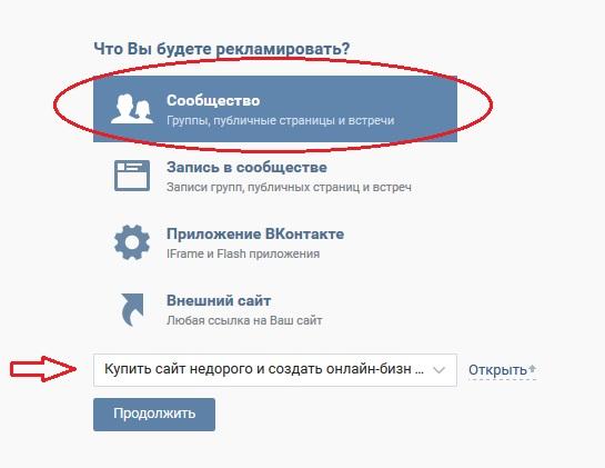 Можно ли контекстную рекламу настроить на группу вконтакте