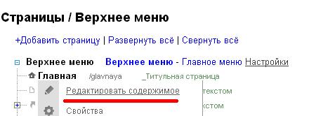 Система управления - Редактировать