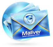 Сервис рассылок Maliver