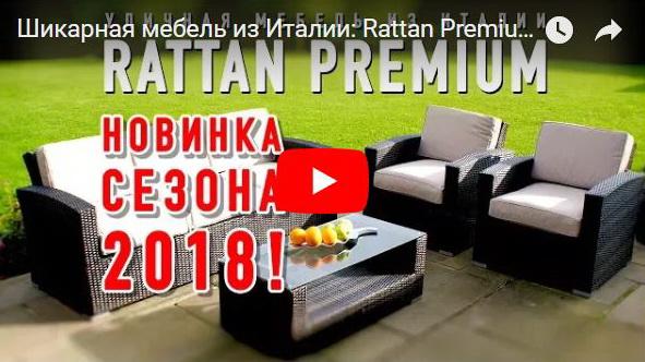 Уличная мебель Rattan Premium