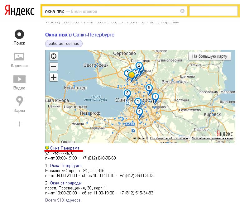 Яндекс.Карты в результатах поиска