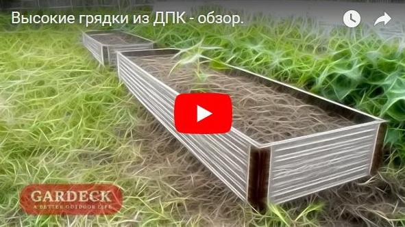 Высокие грядки видео. Обзорный ролик