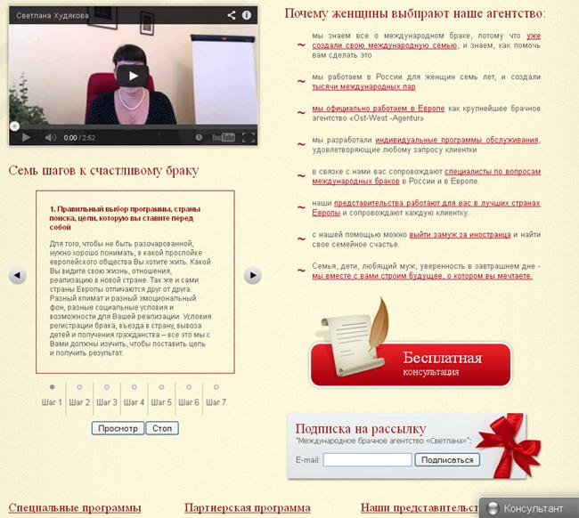 Пример squeeze page