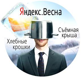 Встречаем Яндекс.Весну