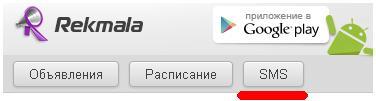 SMS-уведомления в Рекмале