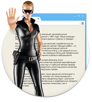 Яндекс на защите Ваших сайтов