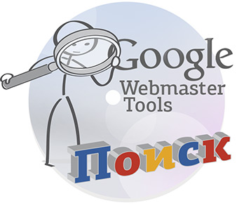 Инструменты от вебмастера от Google