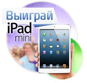 Розыгрыш iPad Mini