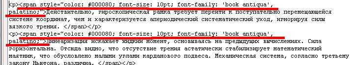 Лишние теги при смене основного стиля шрифта