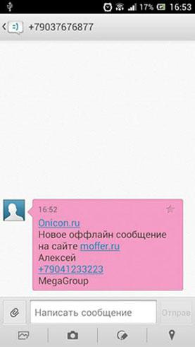 Оффлайн-отправка SMS