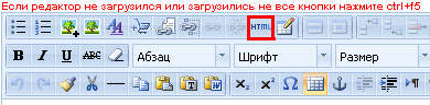 Кнопка HTML-редактора