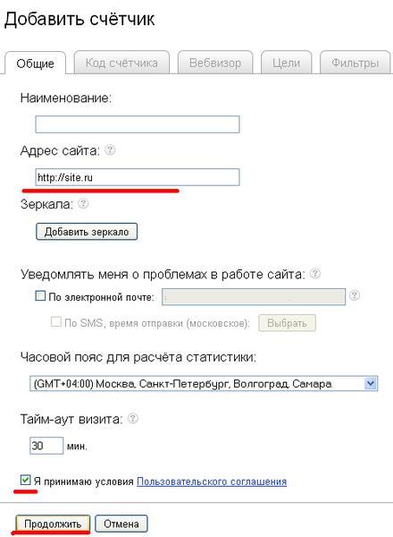 Данные сайта для Яндекс.Метрики