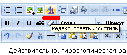 Редактор CSS стиля