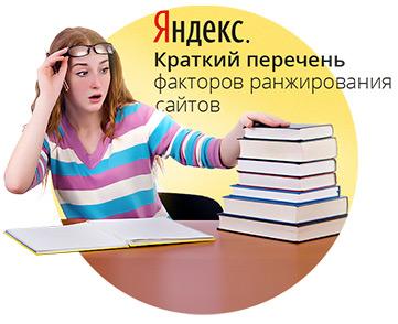 Коротенько о факторах ранжирования в Яндексе