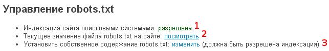 Управление robots.txt