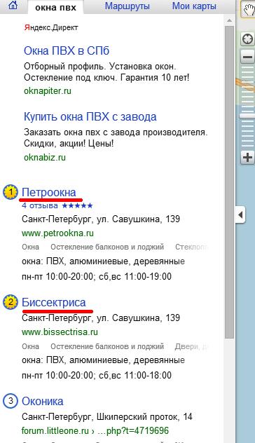 Приоритетное размещение в Яндекс.Картах